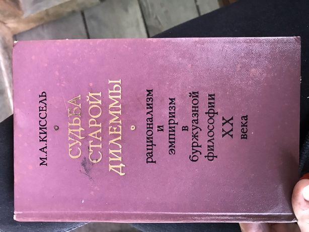 Судьба старой дилемы М.А.Киссель