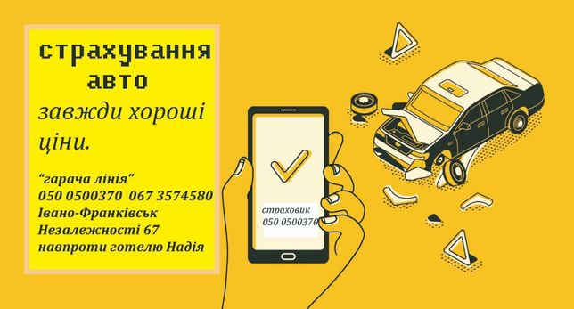 Автострахування Страхівка Зелена карта авто Автоцивілка знижка 20%