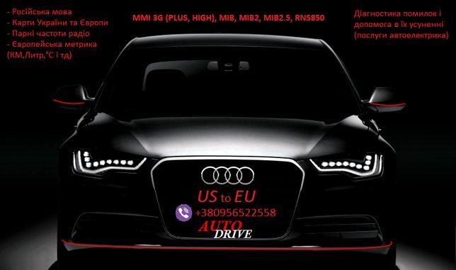 Русификация VIM VW, AUDI, Seat, Skoda, Porsche (mmi,mib2-2.5,rns)