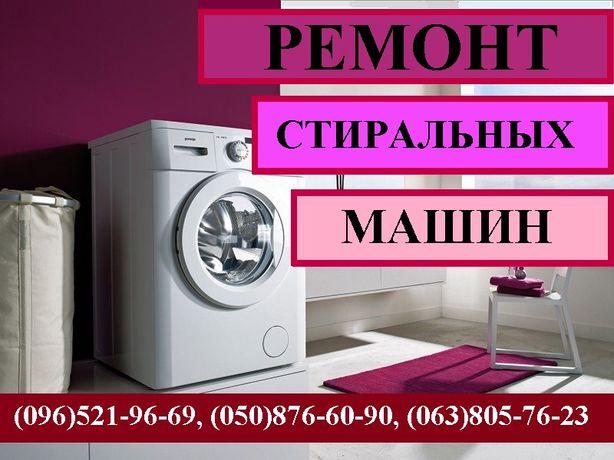 Ремонт стиральных машин Запорожье все районы.