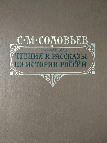 Соловьев.чтения и рассказы по истории России