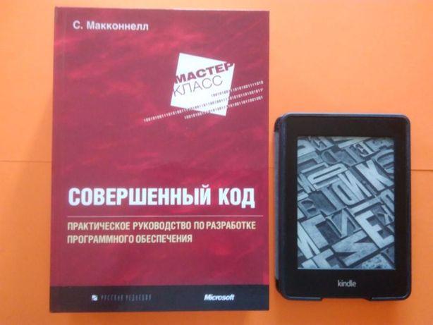 Совершенный код, Стив Макконнелл, ЕСТЬ (2020) / kupichitay