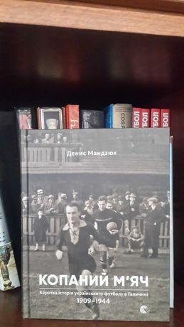 Книга Копаний М'яч Денис Мандзюк. Футбол Галичини 1909-1944