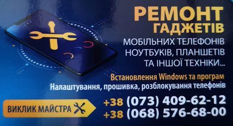 Ремонт мобільних телефонів/планшетів/ноутбуків