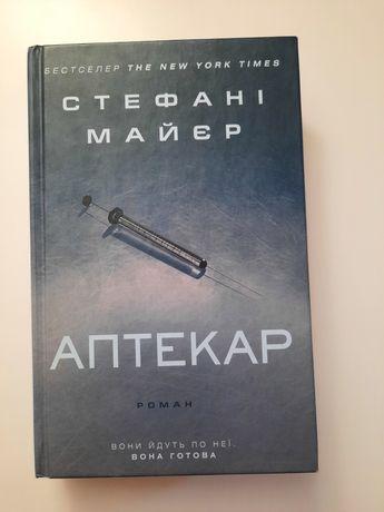 Книга Аптекар Стефані Майєр
