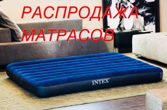 ДЁШЕВО !!! Надувной матрас Intex-Велюр-Все размеры в Наличии- Интекс