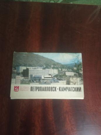 Продам коллекцию открыток Петропавловск Камчатский
