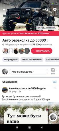 Продам групу у фейсбук авто , мото , трактор