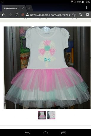 Нарядное платье Breeze