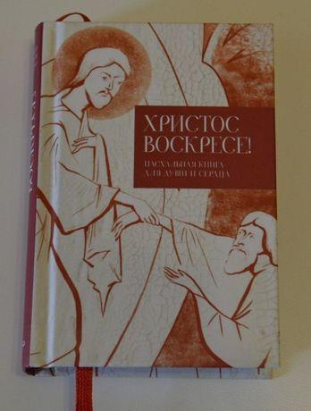Подарок на Пасху. Христос воскресе! Пасхальная книга. Православие.