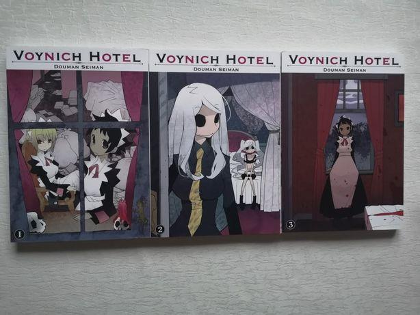 Voynich Hotel [1-3] - Douman Seiman