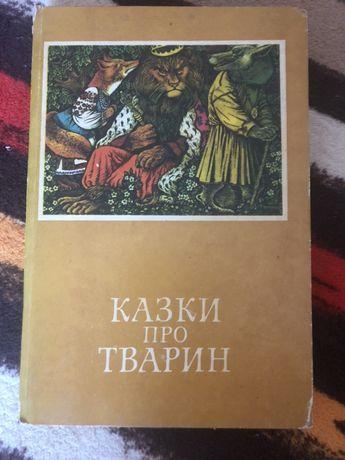 Казки про тварин - українська народна творчість