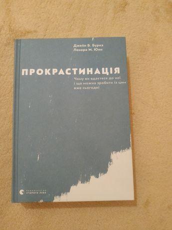 Прокрастинація книга