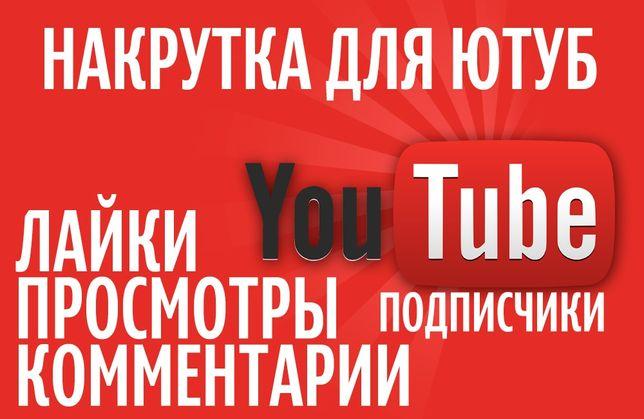 Накрутка ПРОСМОТРОВ и КОММЕНТАРИЕВ для YouTube (1 000 просмотров + )