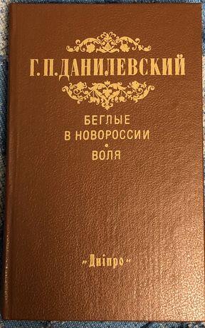 Данилевский. Г. Беглые в Новороссии. Воля.