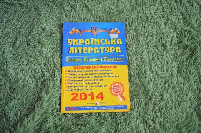 Українська Література ЗНО 2014