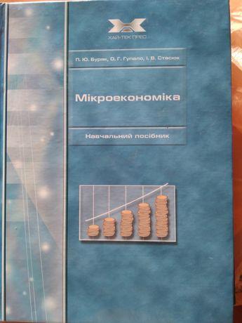 Мікроекономіка,навчальний підручник