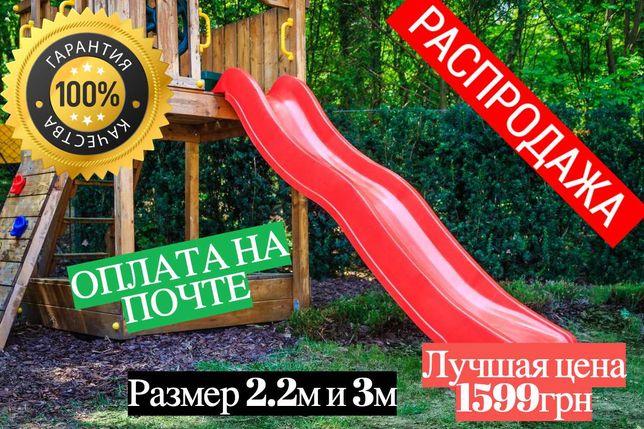Надежная пластиковая горка 2.2м 3м спуск для детских домиков