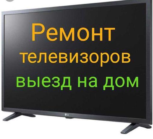 Ремонт телевизоров  кинескопных на Дому.