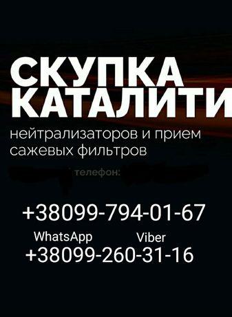 Katalizatorof$kupka