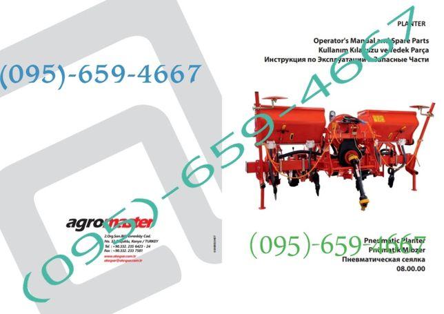 Запчасти на сеялку Agromaster Planter A-D серии ПОДБОР ПО КАТАЛОГУ