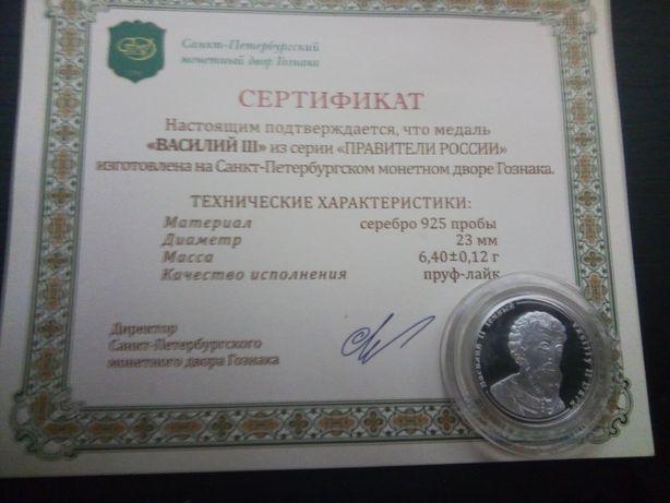 """Василий-III медаль из серии """"Великие правители России"""""""