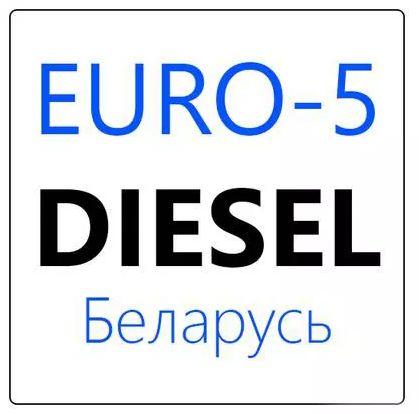 Дизпаливо Євро - 5, (ДП, Солярка)