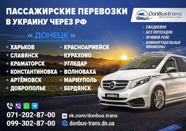 Поездки Донецк - УКРАИНА - Донецк через Россию! БЕЗ ПЕРЕСАДКИ!