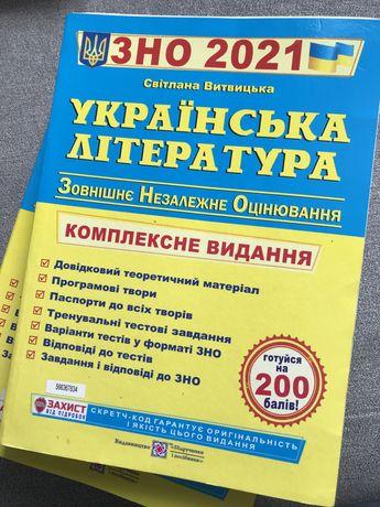 Книга ЗНО украинская литература 2021