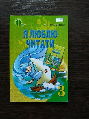 """Посібник з літературного читання для 3 класу """"Я люблю читати"""""""