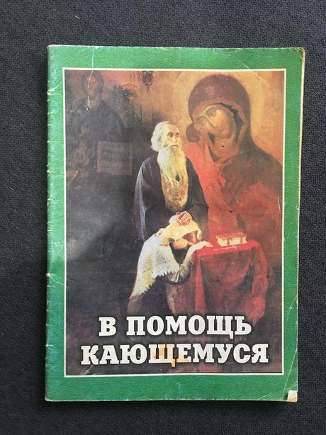Книга «В помощь кающемуся»