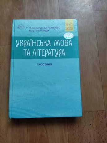 Українська мова та література. ЗНО 2020