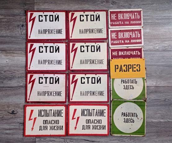 Таблички предупреждающие, времён СССР оригинал