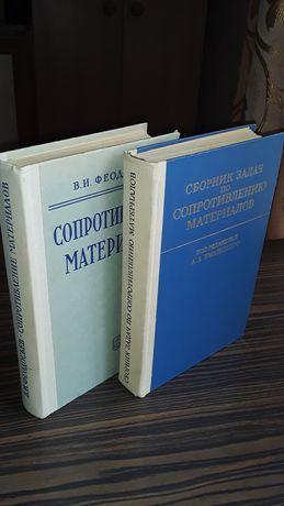Книги . Сопротивление материалов .