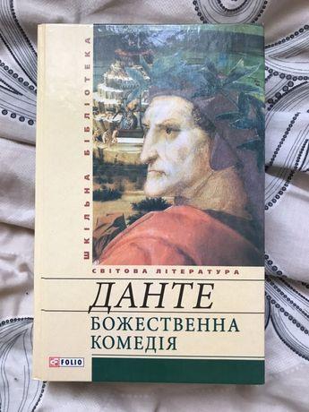 Данте «Божественная комедия»