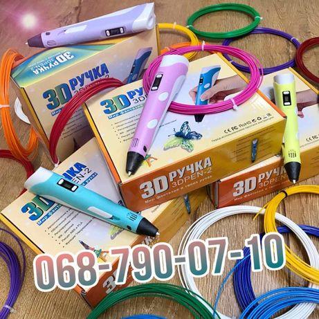 Ручка 3Д + 79 метров пластик разных цветов . 3DPEN-2 с дисплеем !