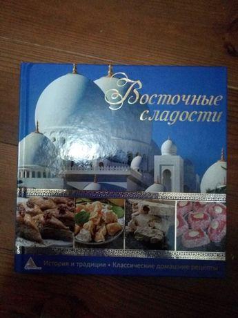 """Книга """"Восточные сладости"""""""