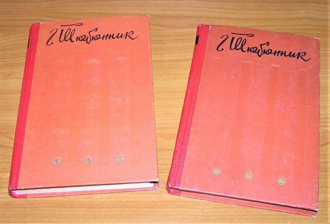 Григорій Тютюнник Твори в двох томах