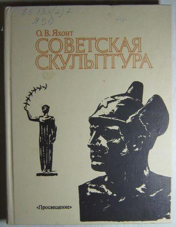 Советская скульптура | Яхонт Олег Васильевич. 1988г.