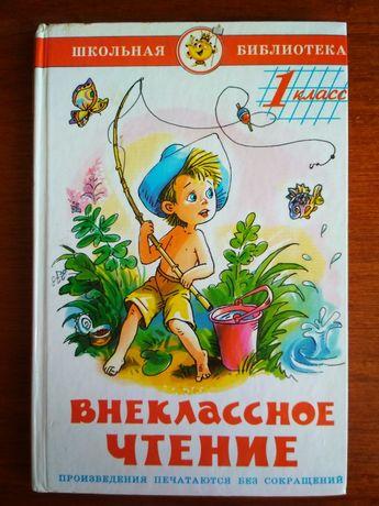 Внеклассное чтение 1 класс Школьная библиотека Самовар