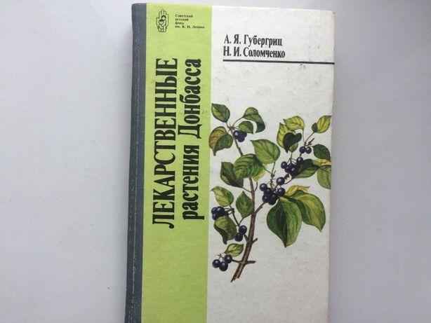 Лекарственные растения Донбасса