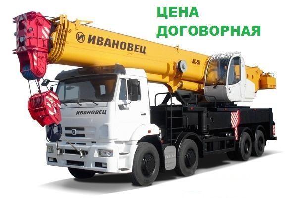 Аренда Автокрана. 14 и 25 тонн.