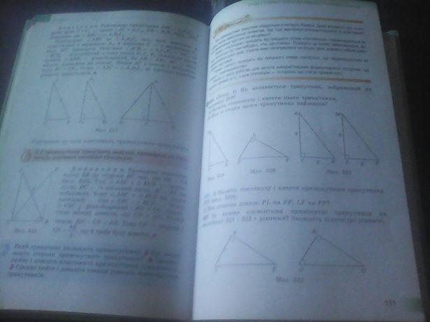 Учебник с геометрии