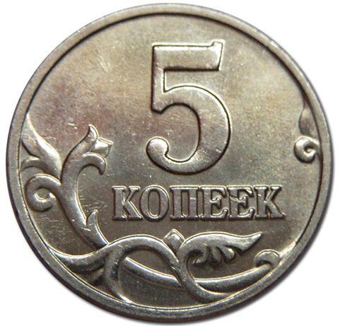 монета 5 копеек, выпущенная в 2002 году М ,1,2,5рублей.Россия