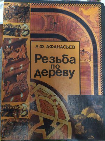 "Книга ""резьба по дереву"" (А.Ф. Афанасьев)"