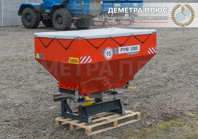 Разбрасыватель удобрений РУМ-1000 (розкидач добрив D-Pol, РМД, МВД)