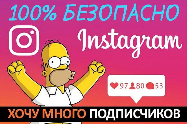 Накрутка Инстаграм! Раскрутка Instagram 1000 подписчиков - 15грн !!