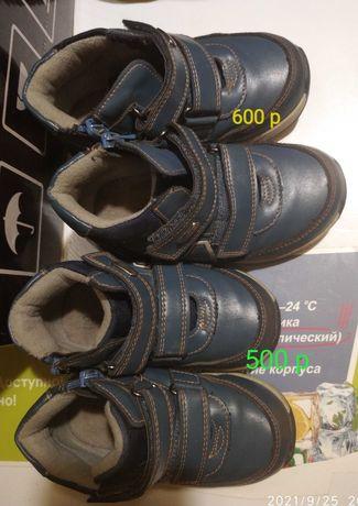 Осенние ботинки Сказка 22 и 25 размер