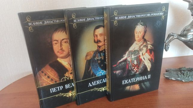 Великие династии.Романовы(Петр 1,Екатерина 2,Александр2)