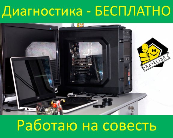 Ремонт и обслуживание ноутбуков, компьютеров НА ДОМУ!